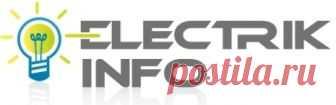 Секреты электрика