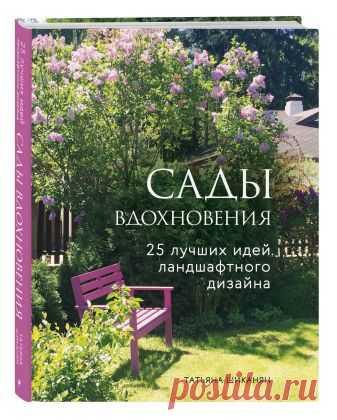 Сады вдохновения. 25 лучших идей ландшафтного дизайна • Татьяна Шиканян, купить книгу по низкой цене, читать отзывы в Book24.ru • Эксмо • ISBN 978-5-04-108031-0
