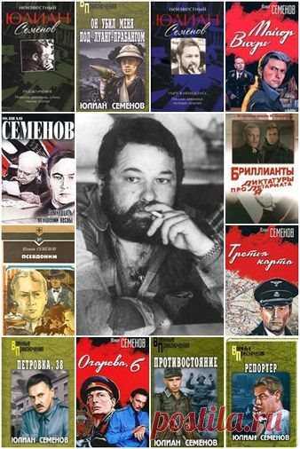 Юлиан Семенов - Собрание сочинений (103 книги) FB2 Юлиан Семенов, литературный отец знаменитого Штирлица, отвел своему герою гораздо более долгую и содержательную жизнь, чем тот период, который описан в