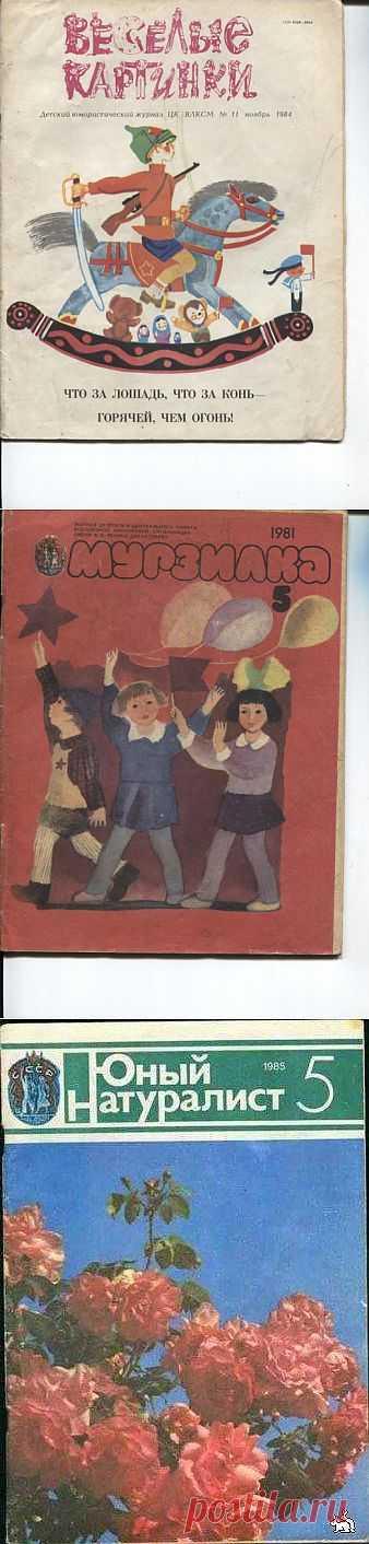 (+1) - Журналы из детства! | Дети перестройки
