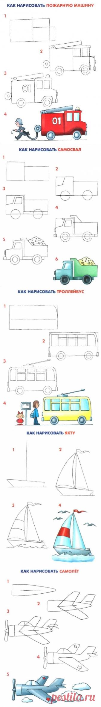 Рисуем транспорт - Поделки с детьми   Деткиподелки