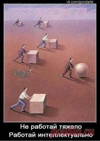 Работай интеллектуально