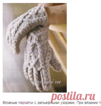 вязаные перчатки вязание спицами крючком уроки вязания своими