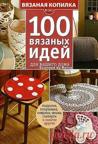 mad1959 — «MirKnig.com_100 вязаных идей для вашего дома_Страница_01.jpg» на Яндекс.Фотках