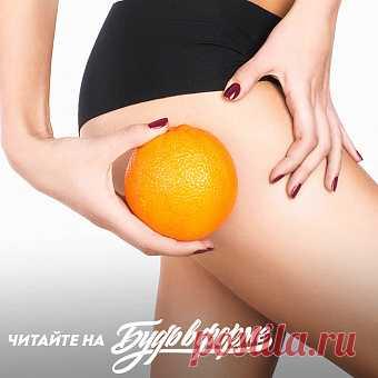 12 шагов против целлюлита   Целлюлитом называют изменения структуры жировой ткани, посредством которой она приобретает неровную поверхность, способствуя возникновению бугорков с эффектом той самой «апельсиновой корки».