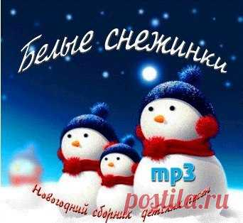 Детские новогодние песни!!