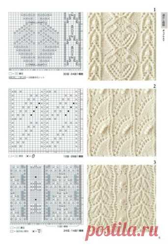 Knitting Pattern Book 260 by Hitomi Shida 2015