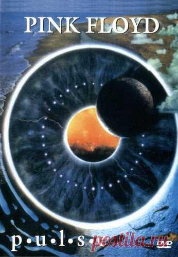 Pink Floyd - PULSE (1994) 2 x DVD9 «P.U.L.S.E» — видео версия концерта группы Pink Floyd, прошедшего 20 октября 1994-го года в Лондонском Earls Court. Концерт проходил в рамках тура в поддержку альбома The Division Bell. Музыка сопровождалась очень красочным шоу с применением огромного количества прожекторов и лазеров, двух больших