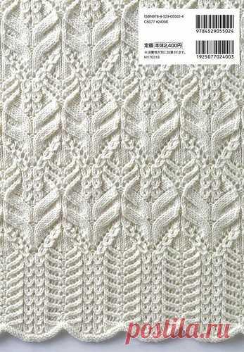 260 Knitting Patter by Hitomi Shida (книга узоров спицами)