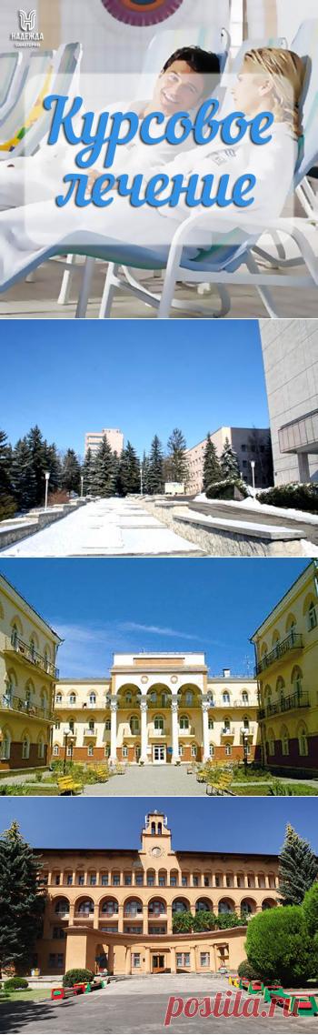 Недорогие санатории - Здравницы юга России