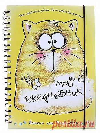 Ежедневник «Йошкин кот», 282,00 р.