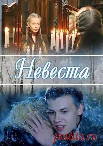 Фильм Невеста любой ценой 2009 смотреть онлайн бесплатно