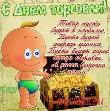 День работников торговли в россии поздравление фото 75