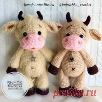 Бычок Тимошка — символ 2021 года Бесплатный мастер-класс от Анны Шелеп @pupsichka_crochet по вязанию бычка по имени Тимошка. Высота вязаной крючком игрушки примерно 20 см. Для изготовления