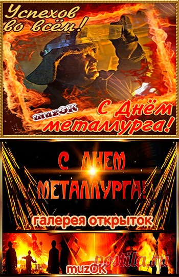 Прикольные смс поздравления с Днём металлурга * МУЗыкальный подарОК