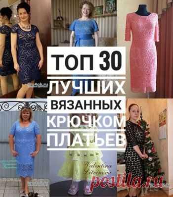 Вязание платья, ТОП-30 платьев для женщин и девочек с нашего сайта за все годы! Хотите связать красивое платье крючком? Мы составили большую шикарную подборку авторских моделей платьев для женщин и детей