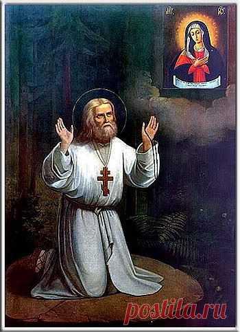 Преподобный СЕРАФИМ САРОВСКИЙ. Молятся об исцелении болезней ног, желудка, избавления от беснования, о прекращении боли в пояснице, избавлению от болезненного состояния.