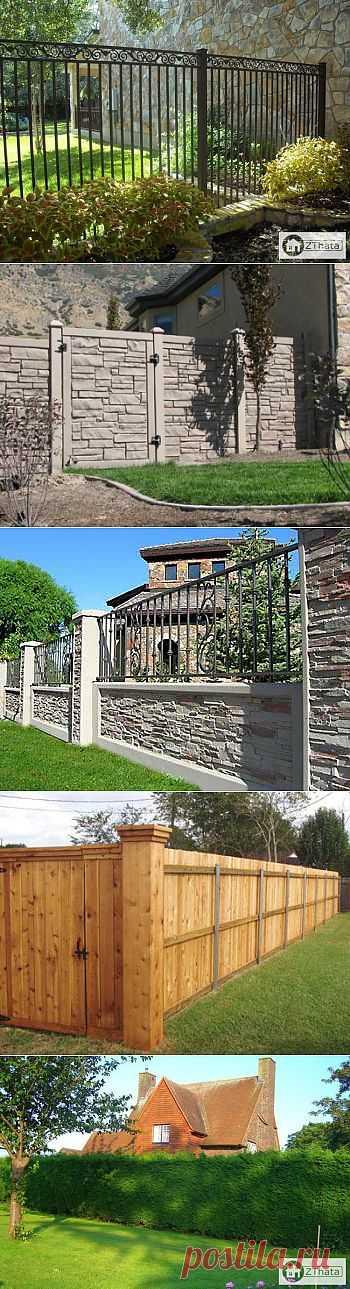 Каменный забор, металическая ограда или живая изгородь. Надеюсь, эти характеристики помогут вам определится с выбором типа ограды для своего дома или дачи.