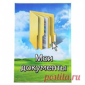 Папка для документов Мои документы - 37,00 р.