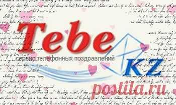 Tebe.kz-онлайн сервис поздравлений, напоминаний и признаний в любви.  Подробнее.