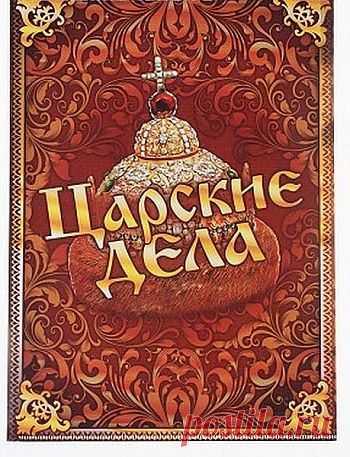 """Папка для документов """"Царские дела"""" - 37,00 р."""