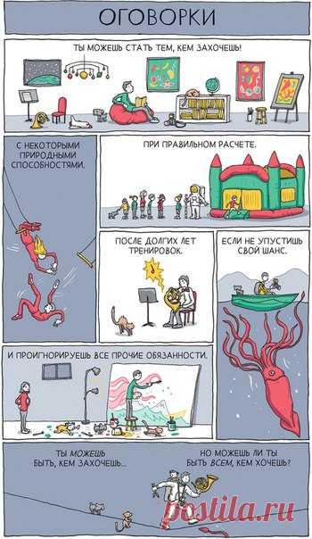 Кто в детстве хотел стать космонавтом? На деле все оказалось немного сложнее, чем мы думали 😆 Иллюстрация из комикса «В поиске идей» → mif.to/idea