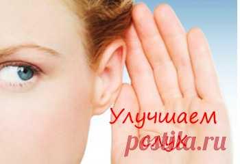 КАК УЛУЧШИТЬ СЛУХ В ДОМАШНИХ УСЛОВИЯХ...   Это отличное упражнение способно качественно улучшить слух при условии его регулярного применения.  Выполнять упражнение довольно просто, это можно делать в домашних условиях без посторонней помощи.…