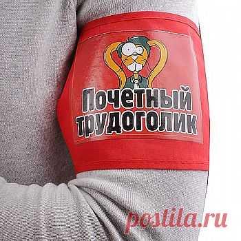 Повязка на руку Почетный трудоголик - 94,00 р.