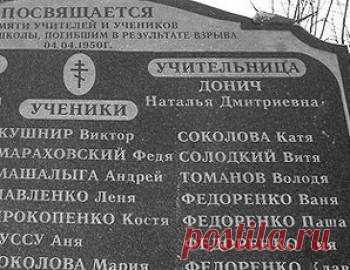 В апреле 1950 года в одной из сельских школ Молдавской ССР прогремел взрыв. По какой-то причине обыкновенный советский учитель пришел в класс с бомбой.