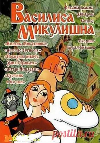 """""""Василиса Микулишна""""."""