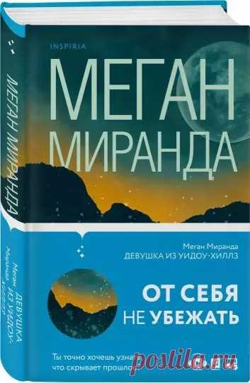 Меган Миранда - Сборник произведений. 7 книг /2017-2021/ fb2