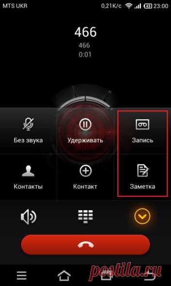 Как записать телефонный разговор на смартфоне c абонентом