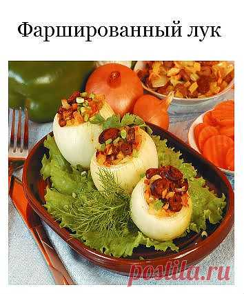 Луковые рецепты