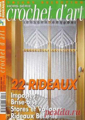 Вязание штор и занавесок. Журнал.
