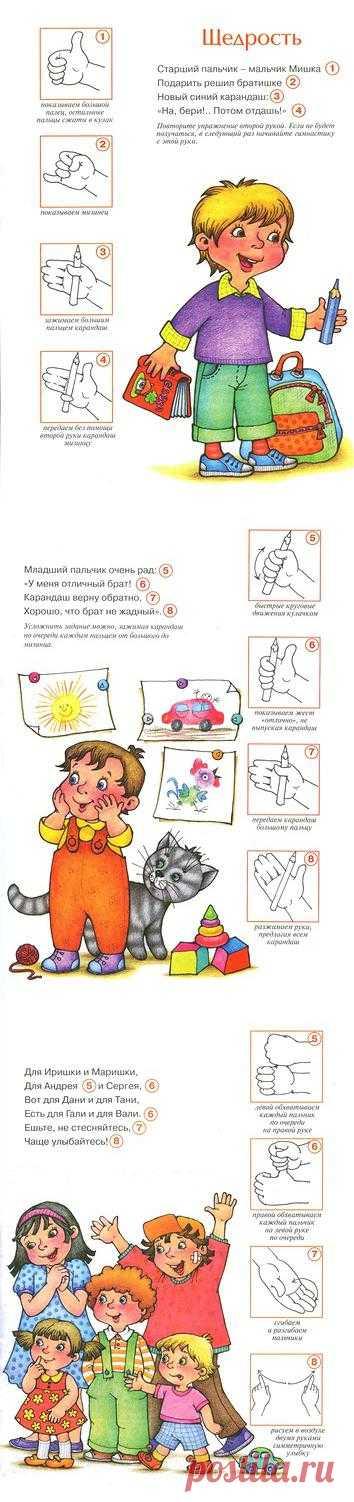 Развиваем мелкую моторику ребенка: пальчиковые игры.