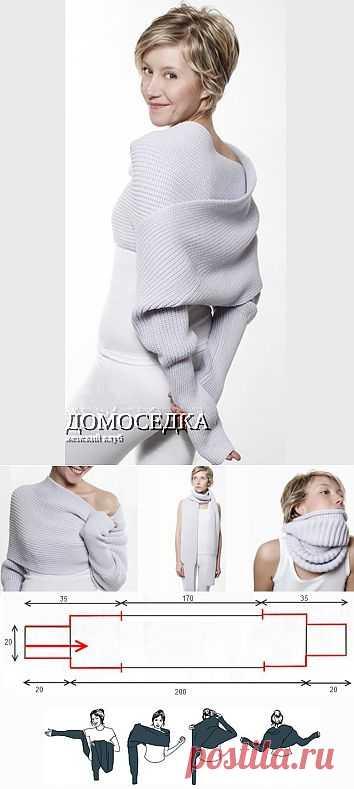 Свитер-шарф | ДОМОСЕДКА