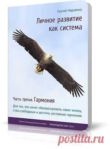 """Книга """"Личное развитие как система. Часть третья. Гармония"""""""
