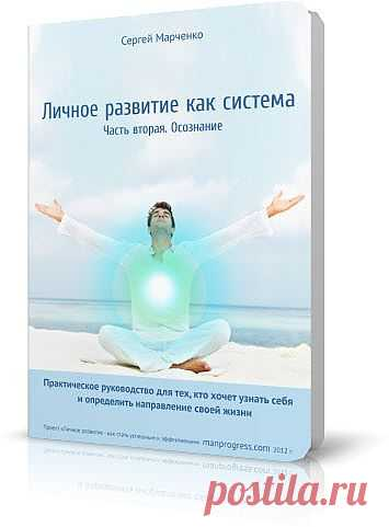 """Книга """"Личное развитие как система. Часть вторая. Осознание"""""""