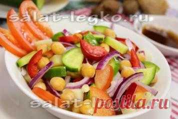 Салат из нута и свежих овощей с пряной заправкой