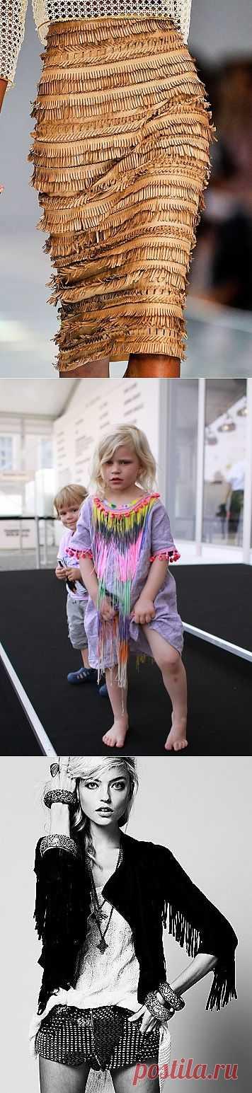 Бахрома часть первая (мега-супер-пупер-трафик) / Декор / Модный сайт о стильной переделке одежды и интерьера