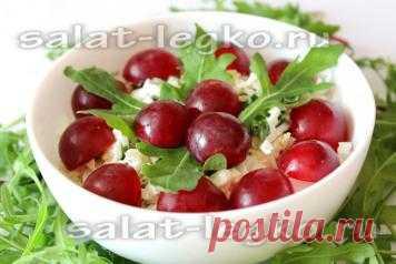 Рецепт салата с виноградом и рукколой