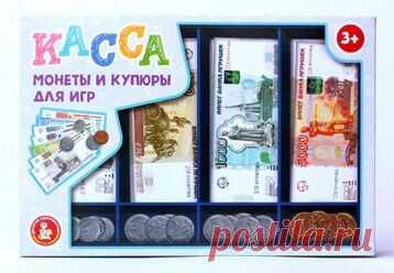 Игра обучающая финансовой грамотности «Касса. Монеты и купюры для игр»