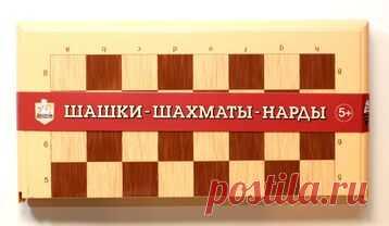 Настольная игра 3 в 1 «Шашки-Шахматы-Нарды» большие (бежевые)   С набором «Шашки – шахматы – нарды 3в1» в бежевой пластиковой коробке от «Десятого королевств...