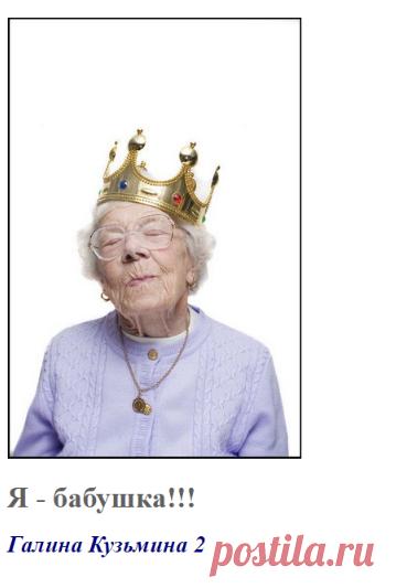 Открытки, снова бабушка открытки