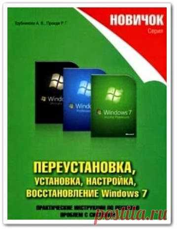 Как установить и настроить Windows 7 (видео урок)