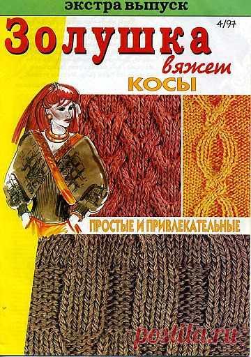 Золушка вяжет №4/1997. Косы.