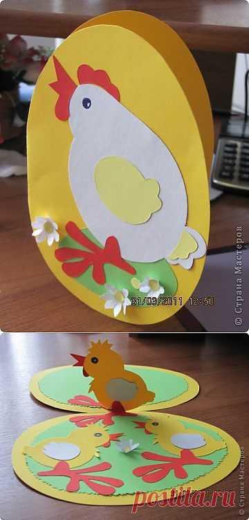 Открытка яйцо к пасхе 2 класс, днем