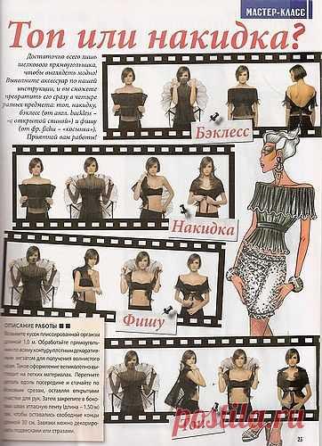 """Подвид """"простейшие"""" / Трансформеры / Модный сайт о стильной переделке одежды и интерьера"""