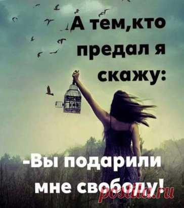 Бывает через боль обретаешь свободу. У кого так было ?