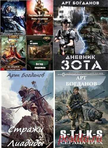 Арт Богданов. Сборник произведений. 19 книг /2015 - 2020/ fb2